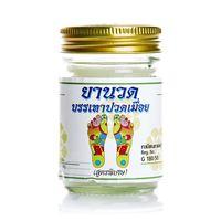 Специальный тайский бальзам для массажа стоп 50 мл/ YA nuad white balm for foot 50 ml/
